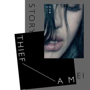 收聽aMEI (張惠妹)的身後歌詞歌曲