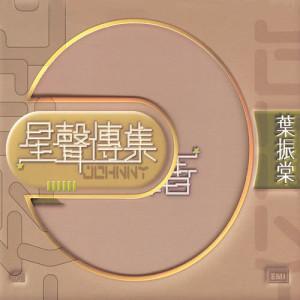 葉振棠的專輯EMI 星聲傳集之葉振棠