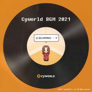 昭宥 (Soyou)的專輯Cyworld BGM 2021