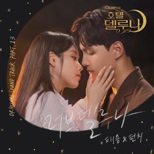 Download Lagu 태용 - Love Deluna