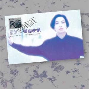 蔡琴的專輯回到未來 台語老歌 (Remastered)