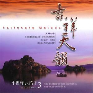 張中立的專輯吉祥天韻-小提琴與笛子的世紀之約