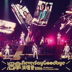 溫拿樂隊的專輯温拿Never Say Goodbye演唱會2016