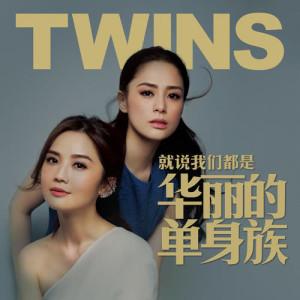 Twins的專輯就説我們都是華麗的單身族 (國)