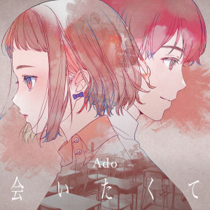 Ado的專輯Aitakute
