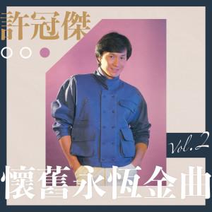 許冠傑的專輯許冠傑懷舊永恆金曲 Vol.2
