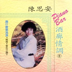 陳思安的專輯酒廊情調, Vol. 6
