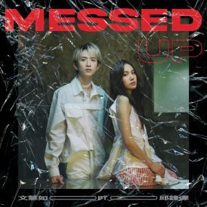 文慧如的專輯Messed Up (feat. 邱鋒澤)