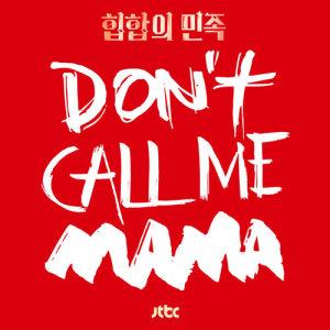 宋旻浩的專輯Don't Call Me Mama