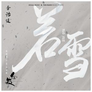 李治廷的專輯若雪 (電視劇《白髮》片尾曲)