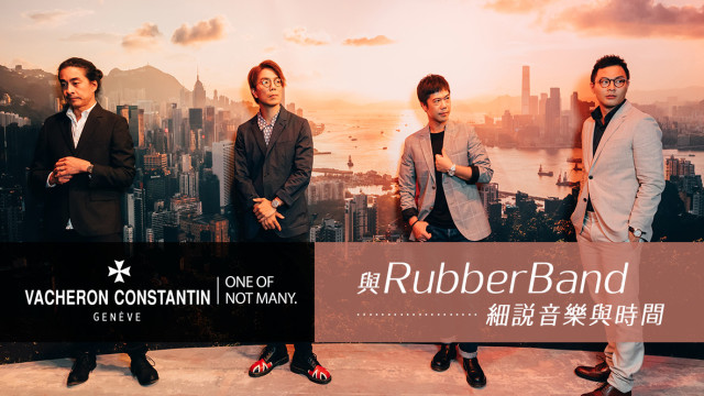 《ONE OF NOT MANY —— 與RubberBand細說音樂與時間》