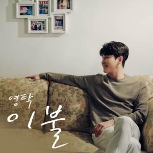 Album Comforter from Yeong Tak