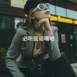Album 必听民谣嘻哈 from Dope Rap Hip Hop Beats