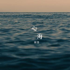 徐浩的專輯心海