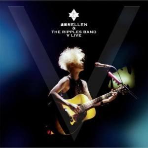 盧凱彤的專輯盧凱彤 Ellen & The Ripples Band V Live