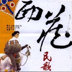 Album Tibetan Folk Songs from 李娜
