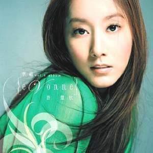 Album Welfare from 许慧欣
