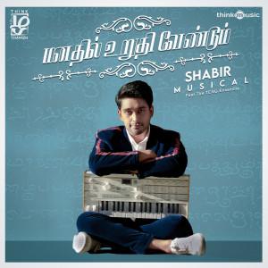 Album Manathil Uruthi Vendum from Shabir