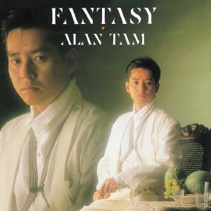 譚詠麟的專輯Fantasy