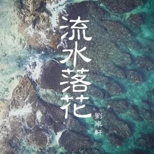 劉卓軒的專輯流水落花