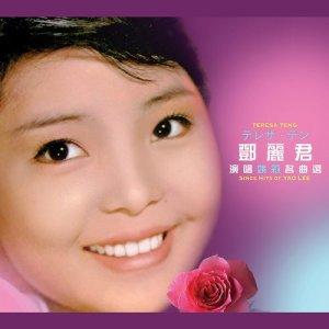 鄧麗君的專輯鄧麗君演唱姚莉名曲選