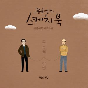 Album [Vol.70] You Hee yul's Sketchbook : 43th Voice 'Sketchbook X Hareem' from 하림