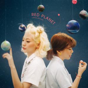 臉紅的思春期的專輯RED PLANET (JAPAN EDITION)