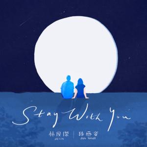 孫燕姿的專輯Stay With You (英文版)