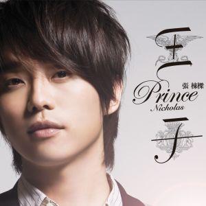 Prince Nicholas 2012 Nicholas Teo (张栋梁)