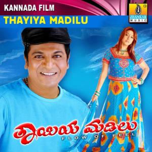 Listen to Malavalli Malli song with lyrics from Tippu