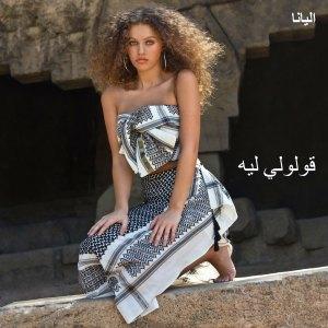 Album Oululee Leh from Elyanna