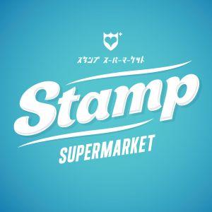 Supermarket 2017 แสตมป์