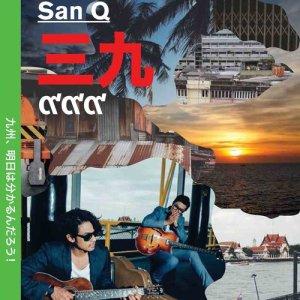 อัลบัม Kyushu ศิลปิน SanQ Band