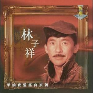 林子祥的專輯我愛經典系列 - 林子祥
