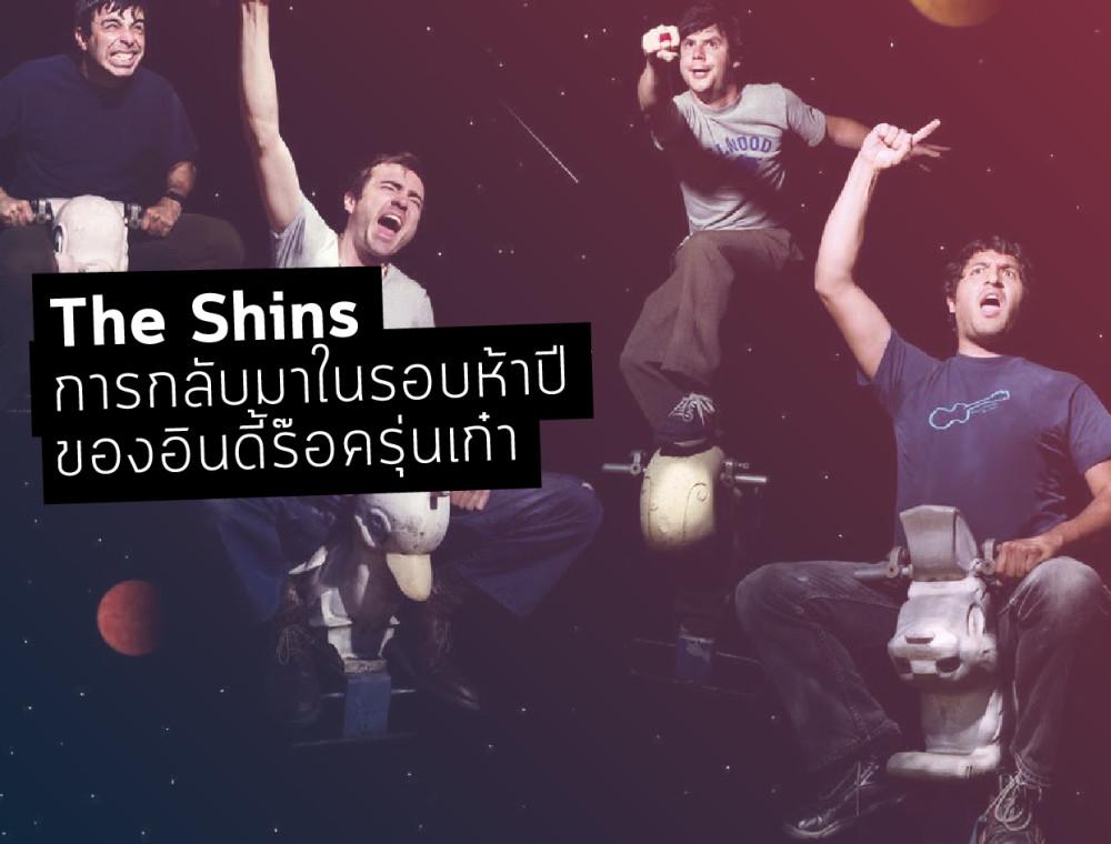 The Shins – Heartworms การกลับมาในรอบห้าปีของอินดี้ร๊อครุ่นเก๋า