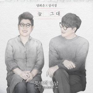 <The Unexpected Meeting> #9. YOU dari Sung Si Kyung