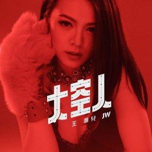 JW 王灝兒的專輯太空人
