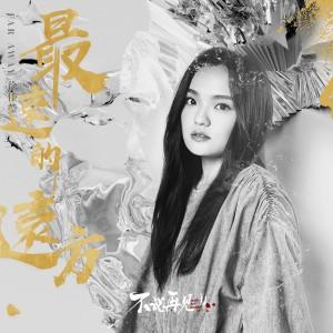 徐佳瑩的專輯最遠的遠方 (電視劇《不説再見》片尾曲)