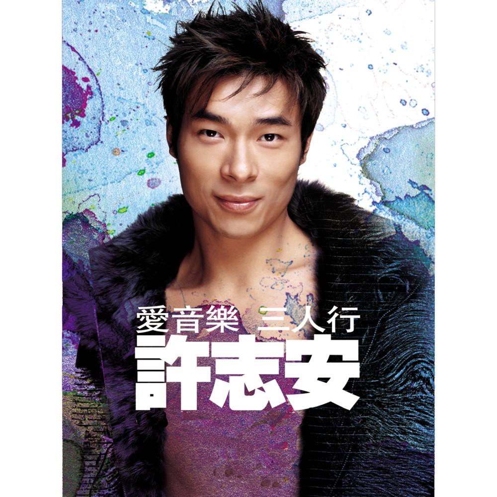 Ku Kou Liang Yao 2006 Andy Hui; 陈慧珊