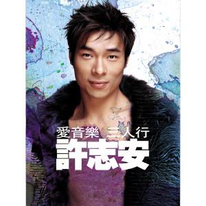 Ai Yin Le San Ren Xing - Andy Hui 2006 许志安