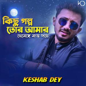 Album Kichu Golpo Tor Amar from Keshab Dey