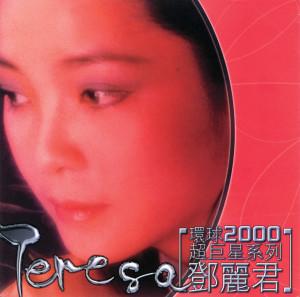 鄧麗君的專輯環球2000超巨星系列-鄧麗君