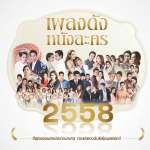 เพลงดังหนังละคร 2558