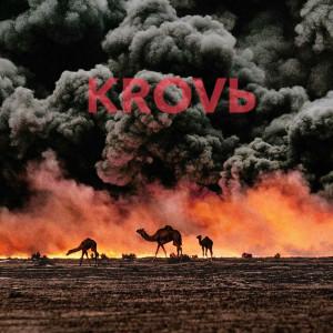 Album Krovь from elsemore