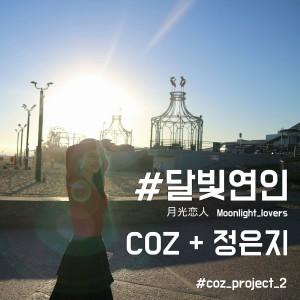 อัลบัม Coz Project 2 - 달빛연인 ศิลปิน Jeong Eun Ji