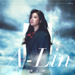 A-Lin的專輯抱歉 我不抱歉 (電影《戀愛好好説》主題曲)