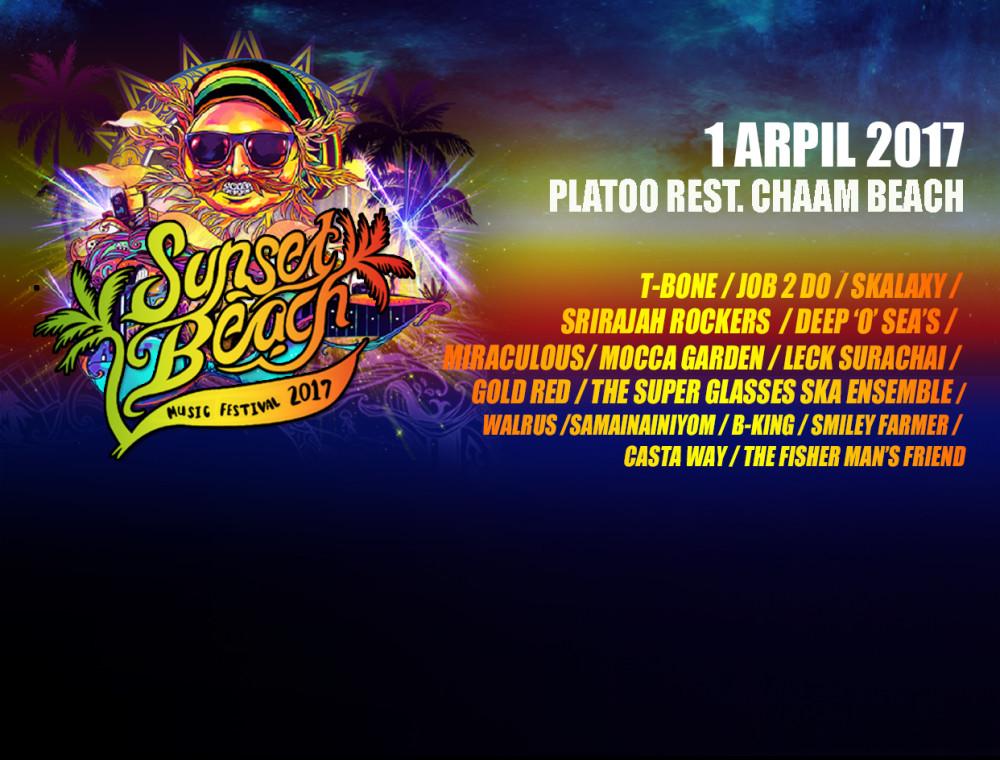 ลุ้นรับบัตร Sunset Beach Music Festival 2017 พร้อมที่พักฟรีที่นี่!!!