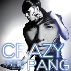 Crazy Pang 2011 鄭建鵬