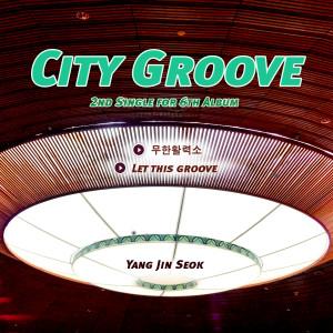 อัลบั้ม City Groove