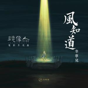 岑寧兒的專輯風知道 (電影《鏡像人·明日青春》片尾曲)